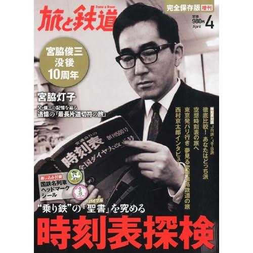 旅と鉄道増刊 時刻表探検 2013年 04月号 [雑誌]