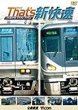 ザッツ新快速 JR西日本 223系・225系 [DVD]