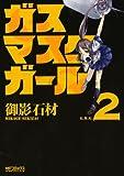 ガスマスクガール 2 (MFコミックス アライブシリーズ)