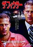 ザ・フィクサー[DVD]