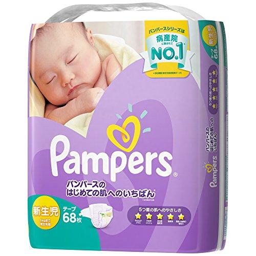 パンパースのはじめての肌へのいちばん スーパージャンボ 新生児 68枚