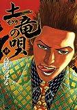 土竜の唄(35) (ヤングサンデーコミックス)