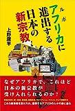 ルポ アフリカに進出する日本の新宗教