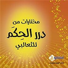 Mukhtarat Men Dorar Al Hekam: Selection from The Pearls of Wisdom Book - in Arabic   Livre audio Auteur(s) : Abu Mansur Tha'alibi Narrateur(s) : Aseel Zenati