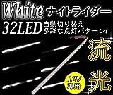 ナイトライダー 13パターン点灯 LED 30cm 32連 白ベース ホワイト 白 流星テープ 防水 【カーパーツ】