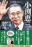 小渕恵三元総理の霊言