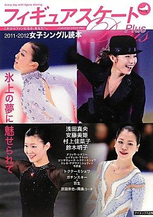 フィギュアスケートDays Plus 2011‐2012女子シングル読本