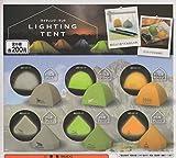 LIGHTING TENT ライティング・テント 全6種セット ガチャガチャ