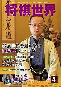 将棋世界 2015年 04 月号 [雑誌]