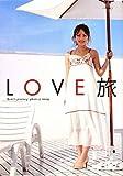LOVE旅