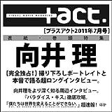 +act. (プラスアクト)―visual movie magazine 2011年 07月号