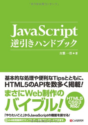 JavaScript逆引きハンドブック