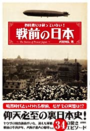 教科書には載っていない!戦前の日本