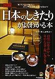 これ1冊でカンペキ!図解 日本のしきたりがよくわかる本―日常の作法から年中行事・祝い事まで