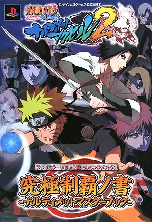 NARUTO-Naruto - 2 PS2 version ultimate domination Roh manual Ultimate Ninja master book NAMCO BANDAI Games Official Strategy Guide Accel (V Jump Books) (2007) ISBN: 4087794482 [Japanese Import] (Ps2 Ninja Games compare prices)