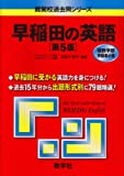 早稲田の英語[第5版] (難関校過去問シリーズ)