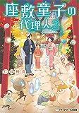 座敷童子の代理人 (2) (メディアワークス文庫)