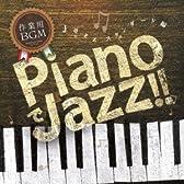作業用BGM PianoでJazz!! Jazz スタンダード編
