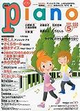 Piano ( ピアノ ) 2010年 05月号 [雑誌]