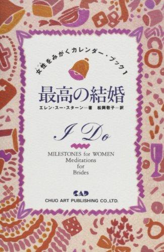 最高の結婚 (女性をみがくカレンダー・ブック)