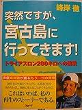 突然ですが、宮古島に行ってきます!―トライアスロン200キロへの挑戦