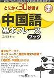 とにかく30秒話す 中国語 基本フレーズブック(CD付)