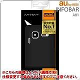 レイアウト au by KDDI INFOBAR A01用ソフトジャケット/ブラック RT-A01C5/B