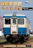 ひたちなか海浜鉄道 那珂湊~勝田~阿字ケ浦~那珂湊間 [DVD]