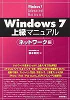 Windows 7 上級マニュアル ネットワーク編