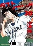 ラストイニング 30 (ビッグ コミックス)