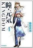 瞳・元気KINGDOM 第4巻 (白泉社文庫 ふ 3-4)