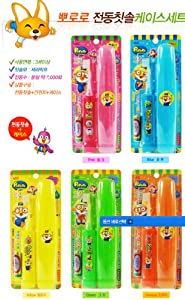 Proro Electronic Toothbrush Case Set (Pink/Blue/Yellow/Geen/Orange) (Blue)