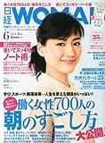 日経 WOMAN (ウーマン) 2013年 06月号 [雑誌]