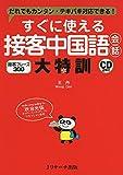 すぐに使える接客中国語会話 大特訓