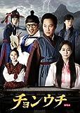 チョンウチ DVD-BOXII[DVD]
