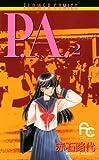 P.A.(2) (フラワーコミックス)