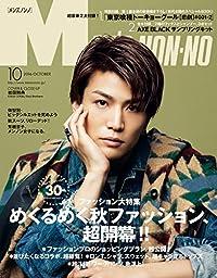 MEN'S NON-NO (メンズノンノ) 2016年10月号 [雑誌] (MEN\\\'S NON-NO)