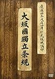 プリンセス トヨトミ DVDプレミアム・エディション [DVD]