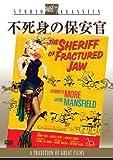 不死身の保安官[DVD]