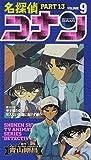 名探偵コナン PART13(9) [VHS]