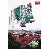 感動の世界遺産 ポーランド 2 WHD-5138 [DVD]