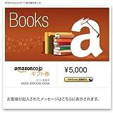Amazonギフト券- Eメールタイプ - Amazon書籍
