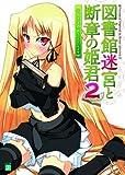 図書館迷宮と断章の姫君 2 (MF文庫 J お 8-7)