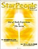 スターピープル・フォー・アセンション―新しい時代を生きるためのスピリチュアル・マガジン (Vol.23(2007Autumn))