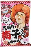 リボン 70g道明寺梅子の恋の挑戦状 70g(個包装込み)×10個