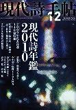 現代詩手帖 2009年 12月号 [雑誌]