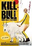 キル・ブル ~最強おバカ伝説~ [DVD]