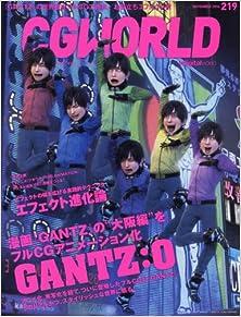 [雑誌] CGWORLD シージーワールド 2016年11月号 121MB