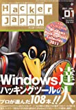 Hacker Japan (ハッカー ジャパン) 2011年 01月号 [雑誌]