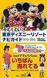 子どもといく 東京ディズニーリゾート ナビガイド 2012-2013 シール100枚つき (Disney in Pocket)